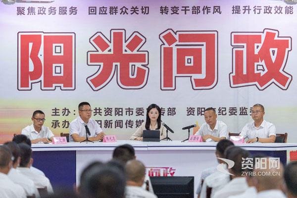 《阳光问政》第二十期 问政安岳县龙台镇…