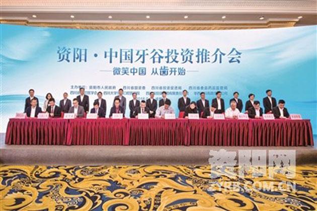 资阳●中国牙谷投资推介会在蓉举行
