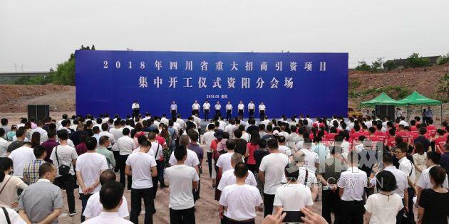 2018年资阳市重大招商引资项目集中开工仪式举行