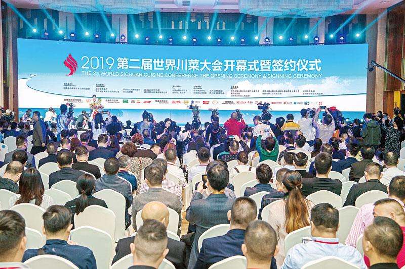 2019第二届世界川菜大会在我市举行