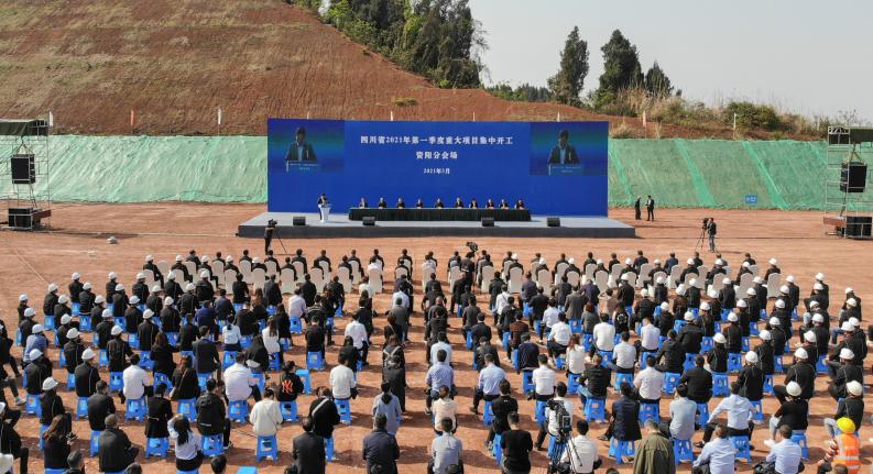 四川省2021年第一季度重大项目集中开工  资阳开工项目61个总投资296.8…