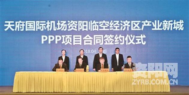 天府国际机场资阳临空经济区产业新城PPP项目合同签约仪式举行