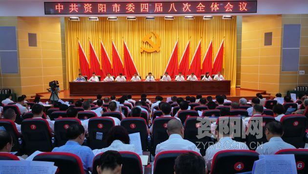 中共资阳市委四届八次全会举行