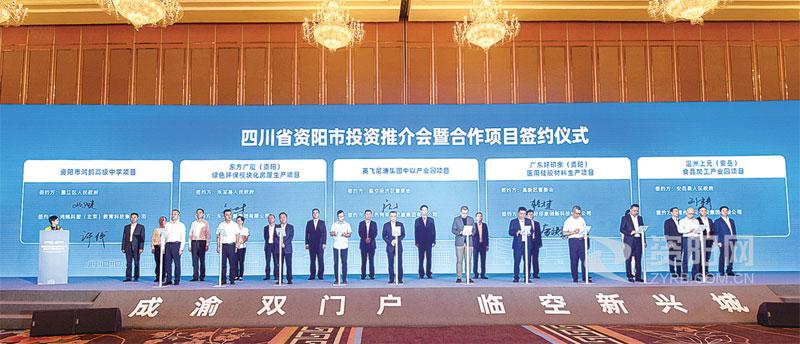 成渝双门户 临空新兴城 资阳市投资推介会暨合作项目签约仪式在蓉举行
