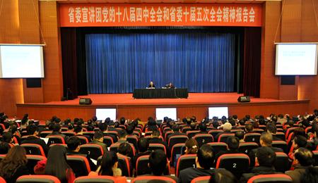 12月5日 省委宣讲团报告会会场