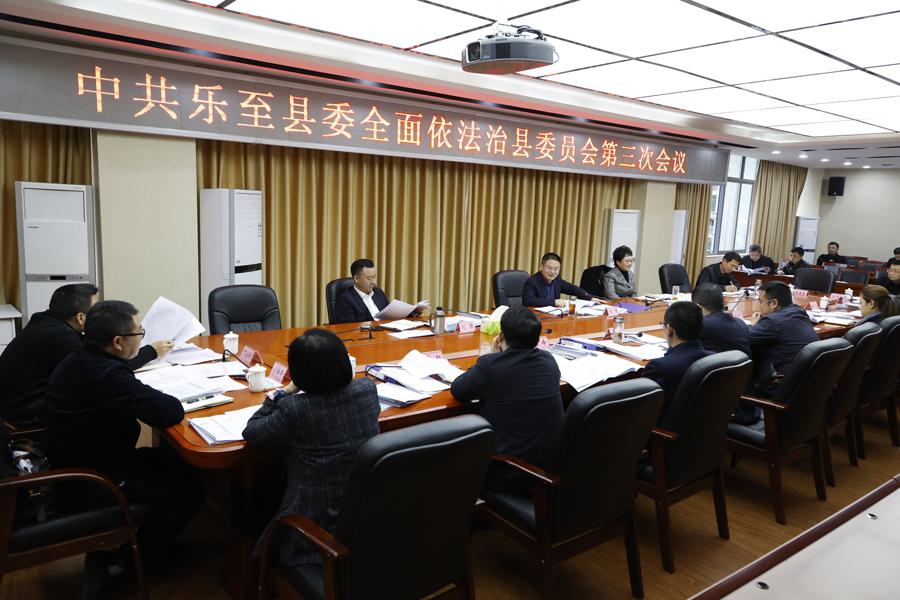 中共乐至县委全面依法治县委员会第三次会议召开
