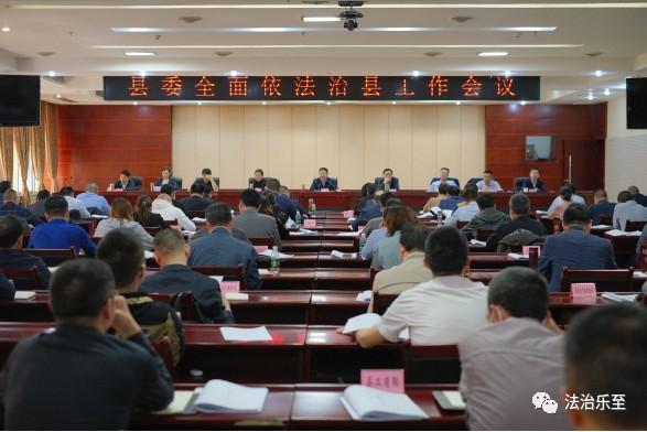 乐至县召开2021年县委全面依法治县工作会议